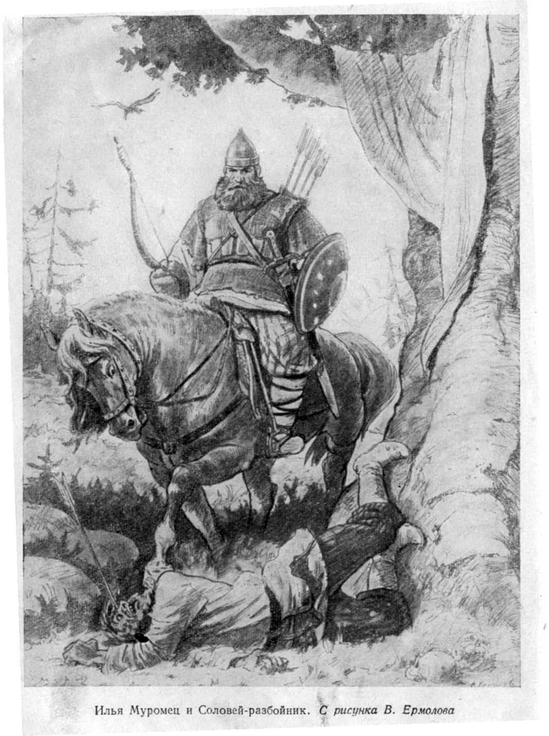 ilya-muromec-isolovej-razbojnik-literatura-4