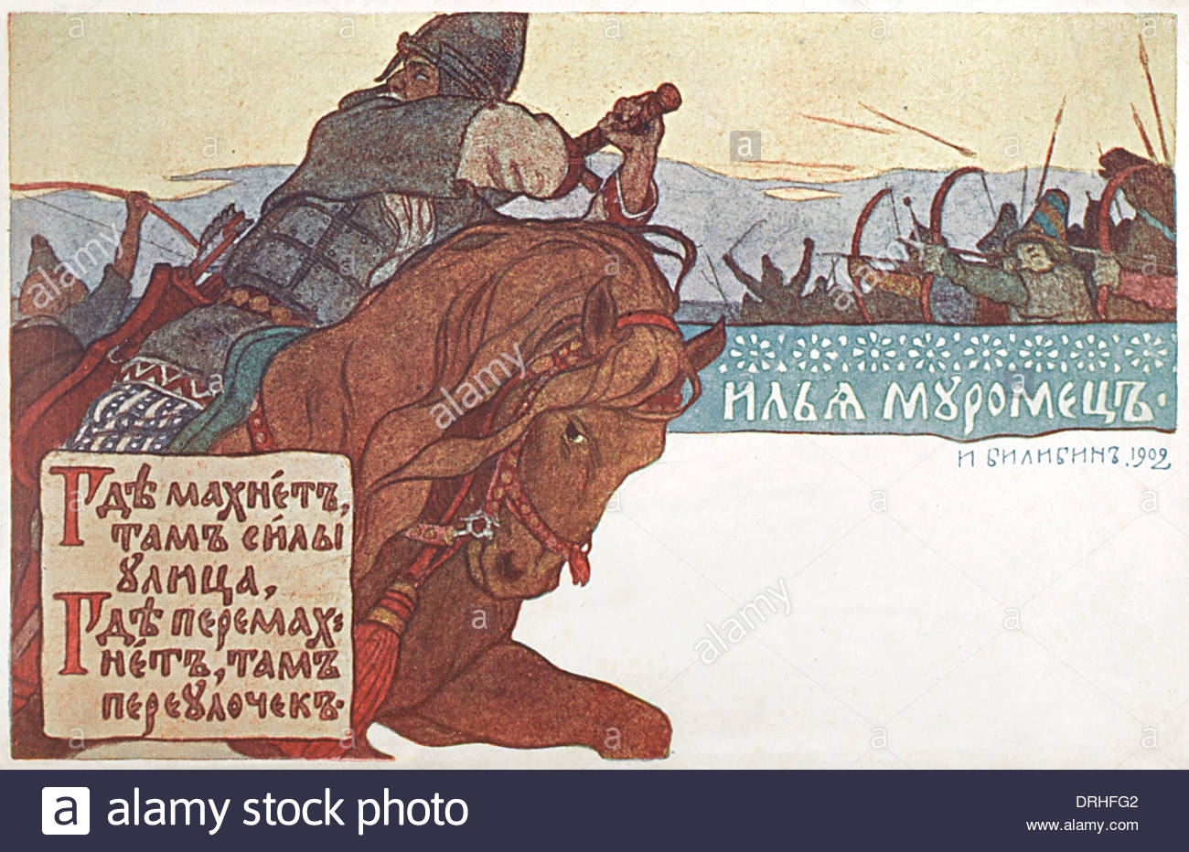 What are the specific features of Ilya Muromets speech in the epics