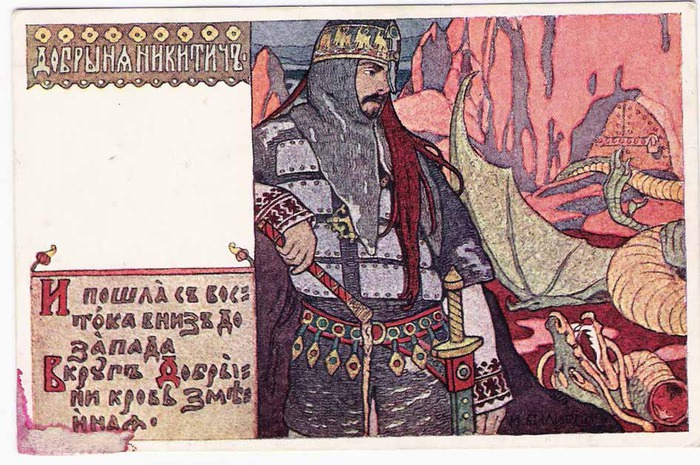 7 Superhero Warriors of Russian Tales
